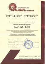 Сертификат НА РКИ 2021