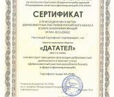 Сертификат Хартия НА РКИ 2021
